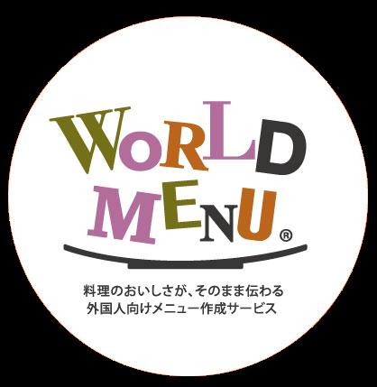 WORLDMENU(ワールドメニュー)
