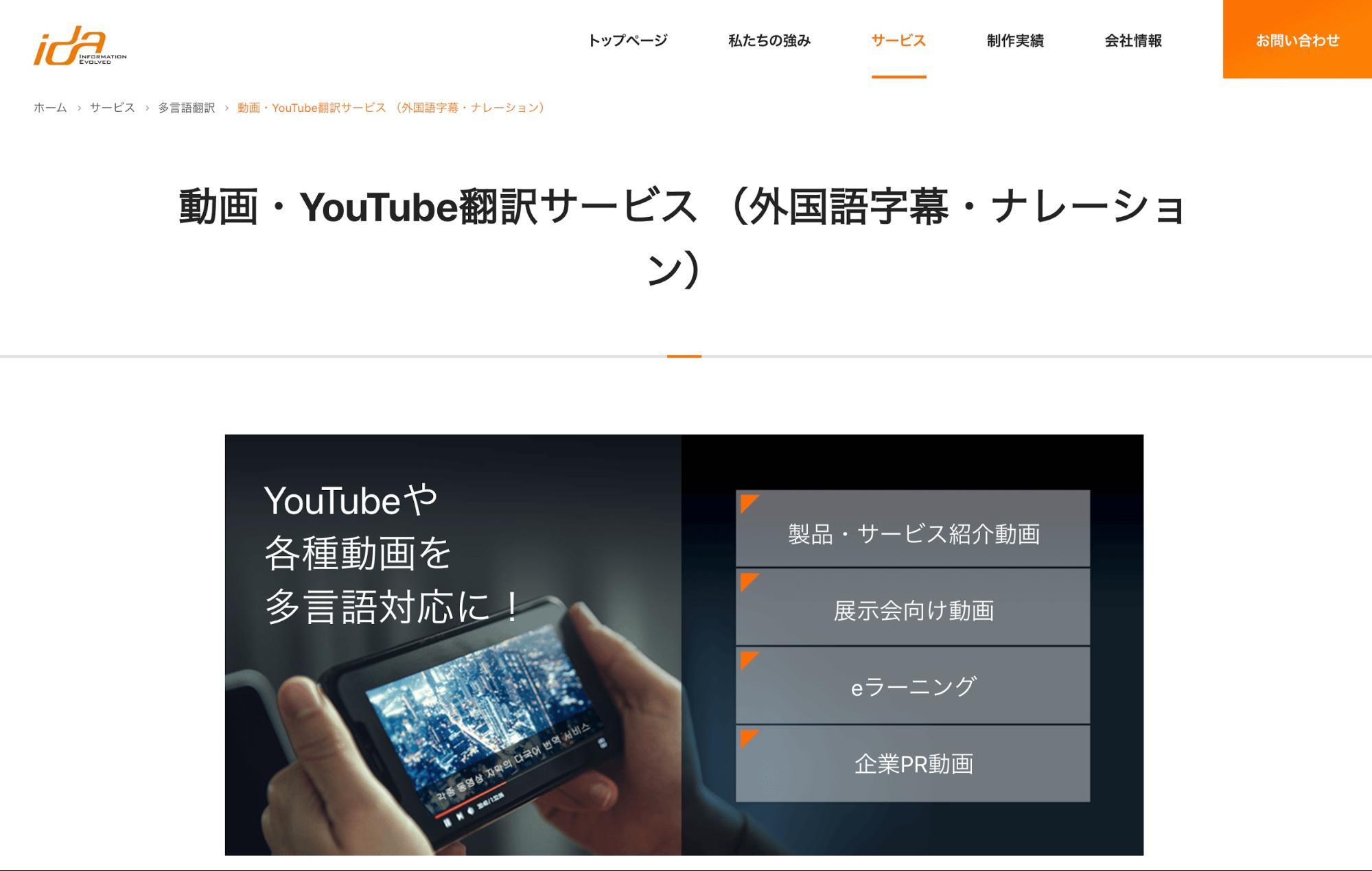 企業YouTubeは翻訳会社に依頼すべき