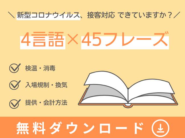 新型コロナウイルス感染予防対策フレーズ 4言語×45フレーズ 用語集