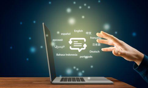 機械翻訳の精度は高い?向上させるコツを翻訳会社が紹介!