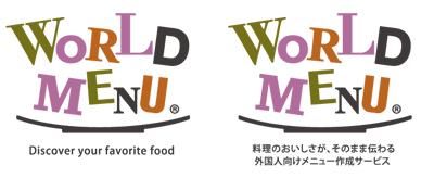 world menu ロゴ画像